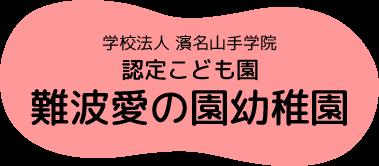 学校法人 濱名山手学院 認定こども園 難波愛の園幼稚園